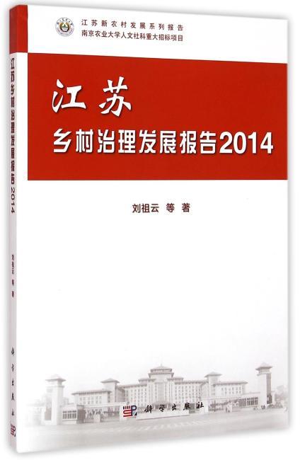 江苏乡村治理发展报告2014