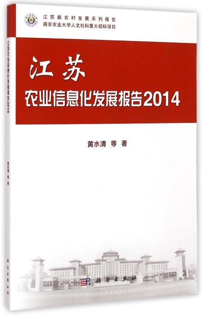 江苏农业信息化发展报告 2014