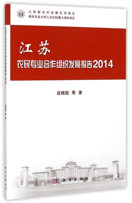 江苏农民专业合作组织发展报告 2014