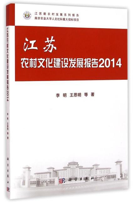 江苏农村文化建设发展报告2014