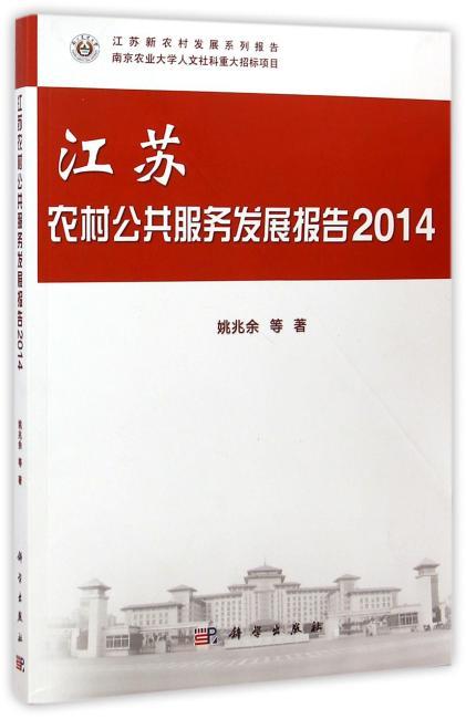 江苏农村公共服务发展报告2014