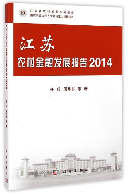 江苏农村金融发展报告 2014