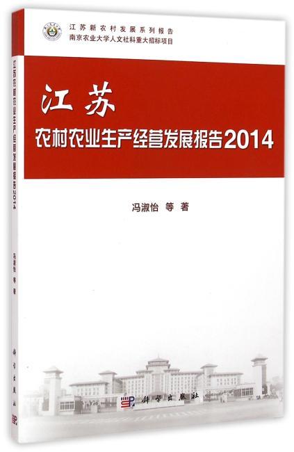 江苏农村农业生产经营发展报告 2014