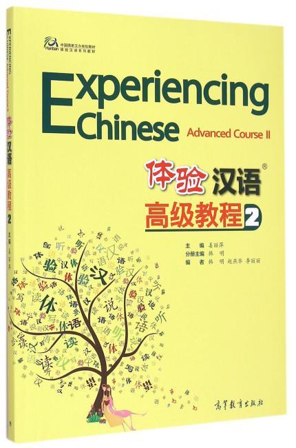 体验汉语高级教程2