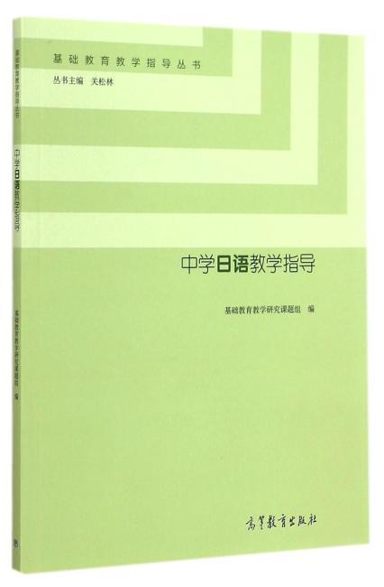 中学日语教学指导