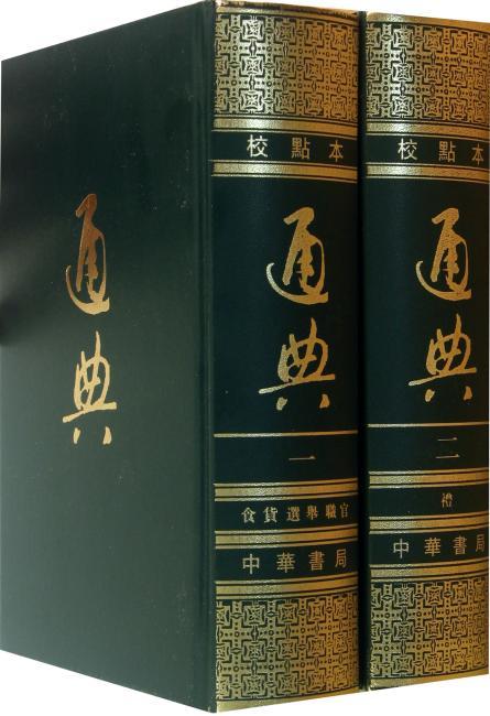 通典(全5册)