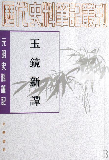 玉镜新谭(元明史料笔记丛刊)