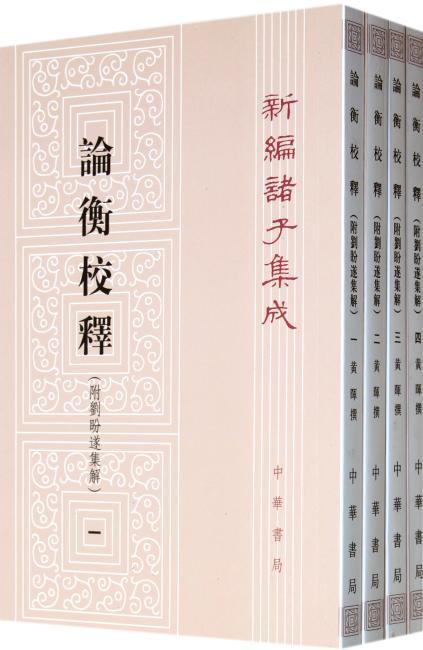 论衡校释(全4册)(新编诸子集成)