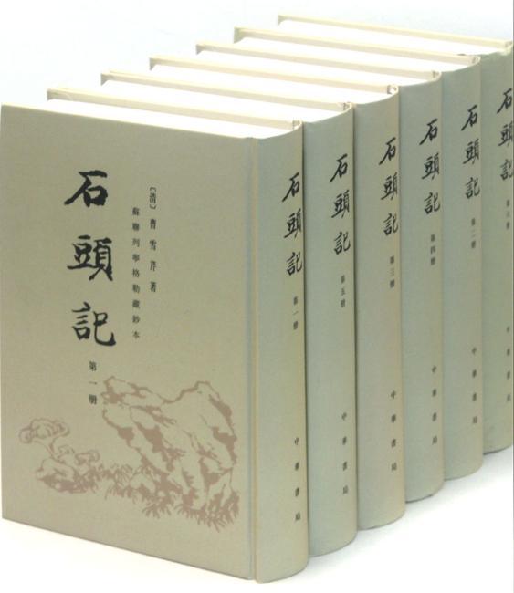 石头记(全6册)