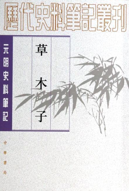 草木子(元明史料笔记丛刊)