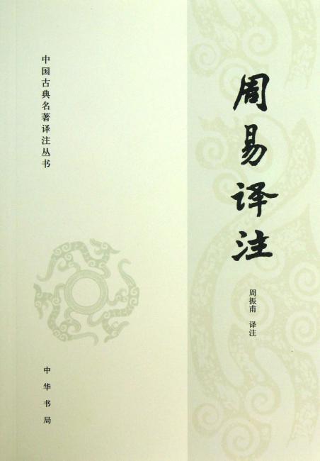 周易译注(中国古典名著译注丛书)