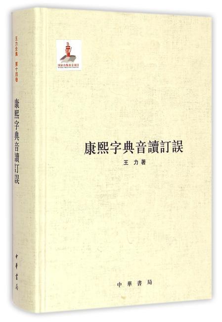 康熙字典音读订误(王力全集)