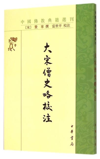 大宋僧史略校注(中国佛教典籍选刊)
