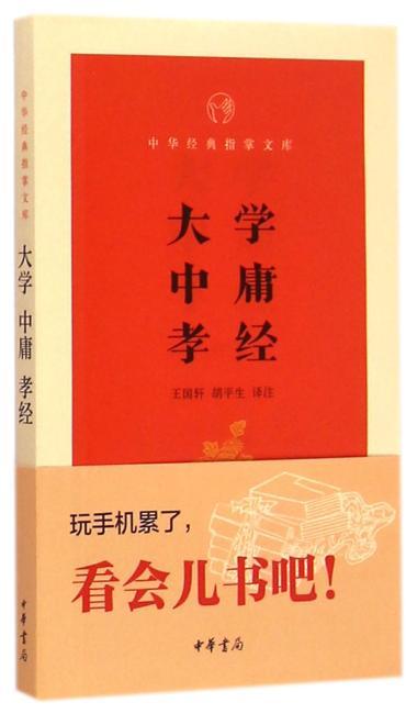 大学·中庸·孝经(中华经典指掌文库)