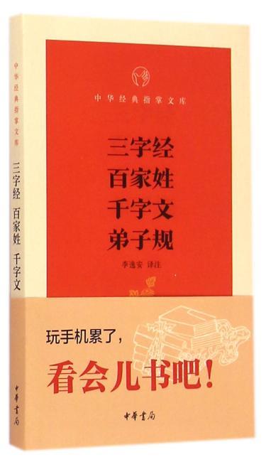 三字经·百家姓·千字文·弟子规(中华经典指掌文库)