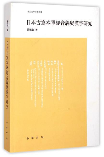 日本古写本单经音义与汉字研究