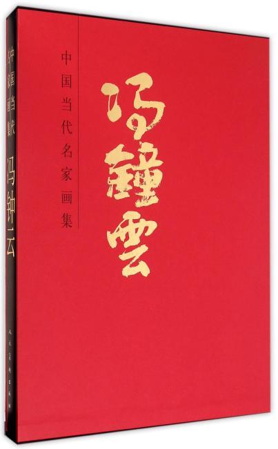 中国当代名家画集·冯钟云#