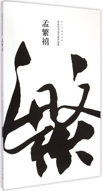 中青年书法名家作品集·孟繁禧