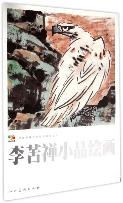 范本传真·李苦禅小品绘画.中国高等艺术院校教学范本.