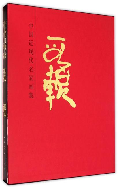 中国近现代名家画集·段輗#