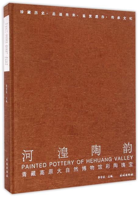 河湟陶韵 : 青海高原大自然博物馆彩陶瑰宝