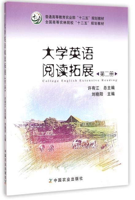 大学英语阅读拓展(第二册)(许有江总主编,刘晓阳主编)
