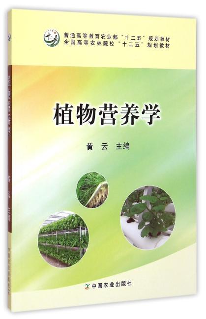 植物营养学(黄云)