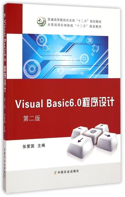 Visual Basic6.0程序设计(第二版)(张爱国)