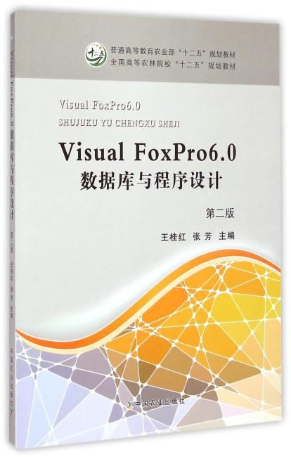 Visual Foxpro 6.0数据库与程序设计(第二版)(王桂江、张芳)