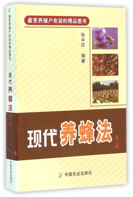 现代养蜂法 第二版(最受养殖户欢迎的精品图书)