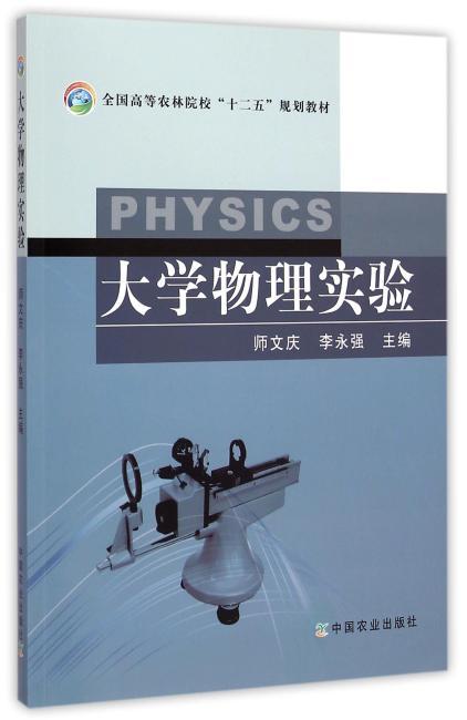 大学物理实验(师文庆、李永强)