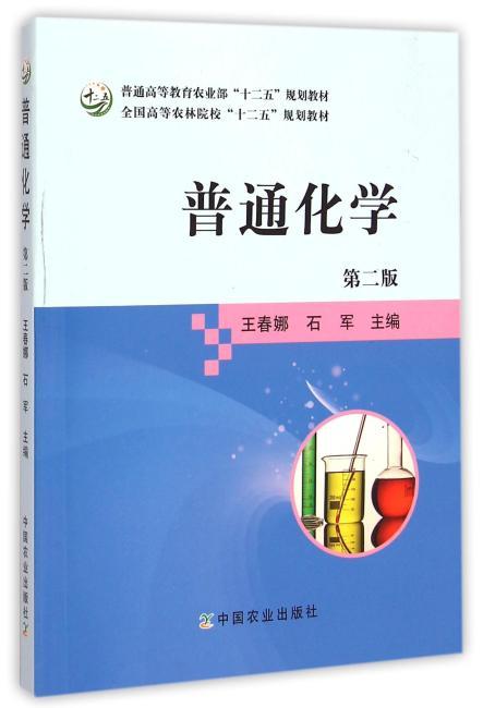 普通化学(第二版)(王春娜、石军)