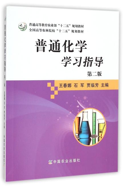 普通化学学习指导(第二版)(王春娜、石军、贾临芳)