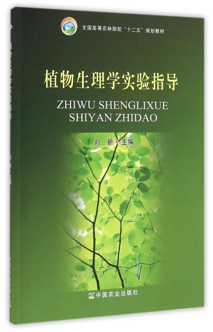 植物生理学实验指导(刘新)