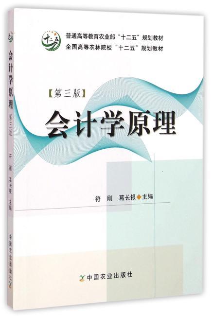 会计学原理(第三版)(符刚、葛长银)