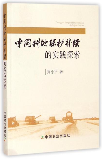 中国耕地保护补偿的实践探索