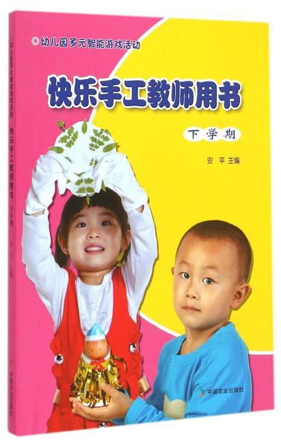 幼儿园多元智能游戏活动 快乐手工教师用书 下学期