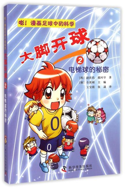 大脚开球--嘭!漫画足球中的科学2:电梯球的秘密