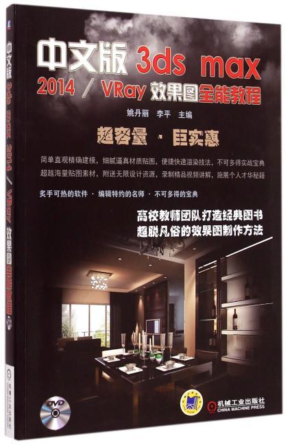 中文版3dsmax2014/VRay效果图全能教程