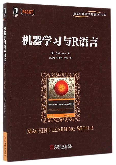 机器学习与R语言(机器学习领域专家著作 核心理论与实践案例结合 全面介绍多种重要的机器学习算法和案例分析)