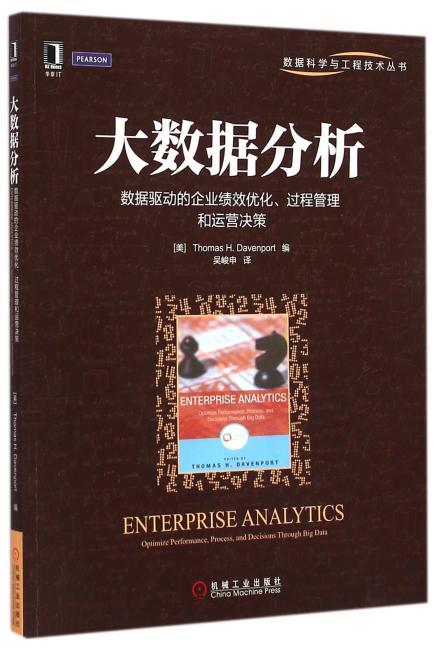 大数据分析:数据驱动的企业绩效优化、过程管理和运营决策(世界顶尖数据分析研究组织成员撰写 企业级数据分析战略、技术、实施和管理的权威指南)