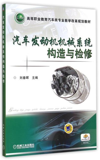 汽车发动机机械系统构造与检修