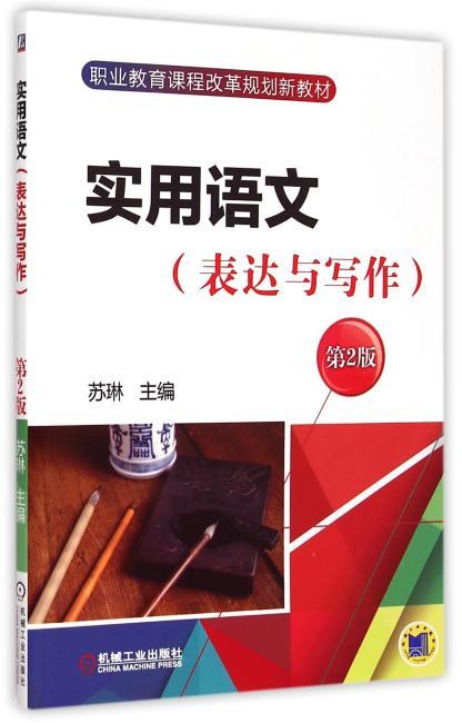实用语文(表达与写作) 第2版