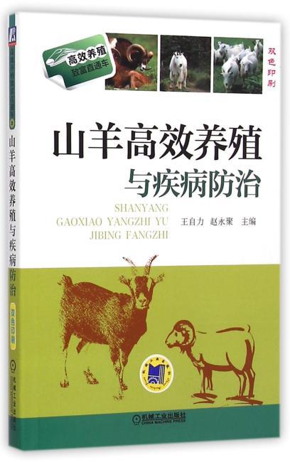 山羊高效养殖与疾病防治(高效养殖致富直通车)