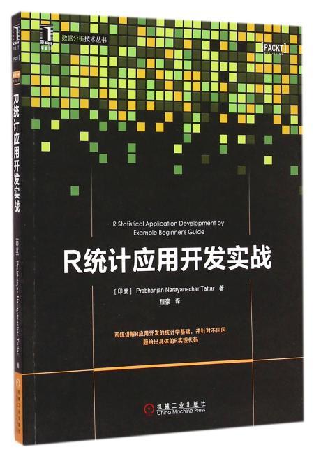 R统计应用开发实战(详细讲解R在机器学习、数据挖掘等领域的应用,既涵盖统计学概念,又有实现代码)