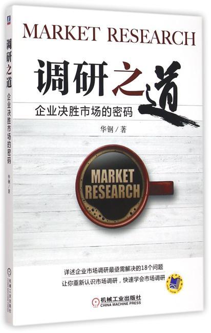 调研之道:企业决胜市场的密码