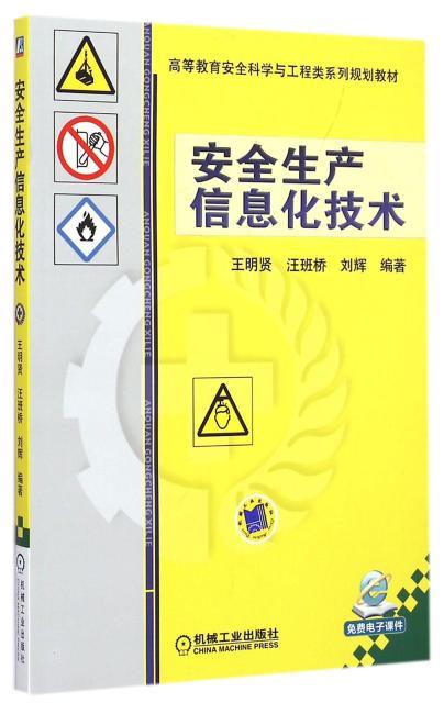安全生产信息化技术