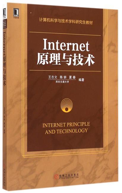 Internet原理与技术