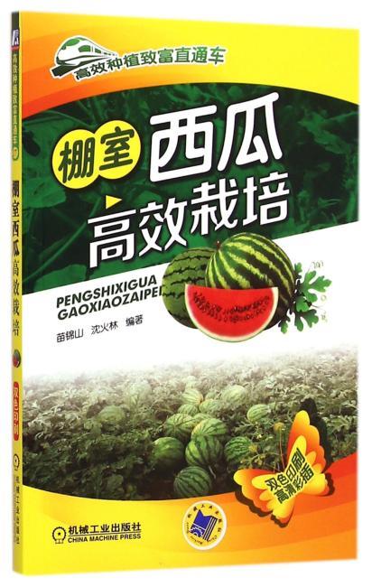 棚室西瓜高效栽培(高效种植致富直通车)