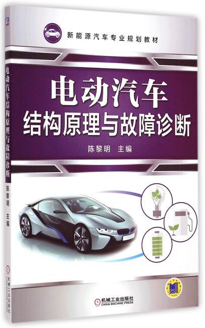电动汽车结构原理与故障诊断
